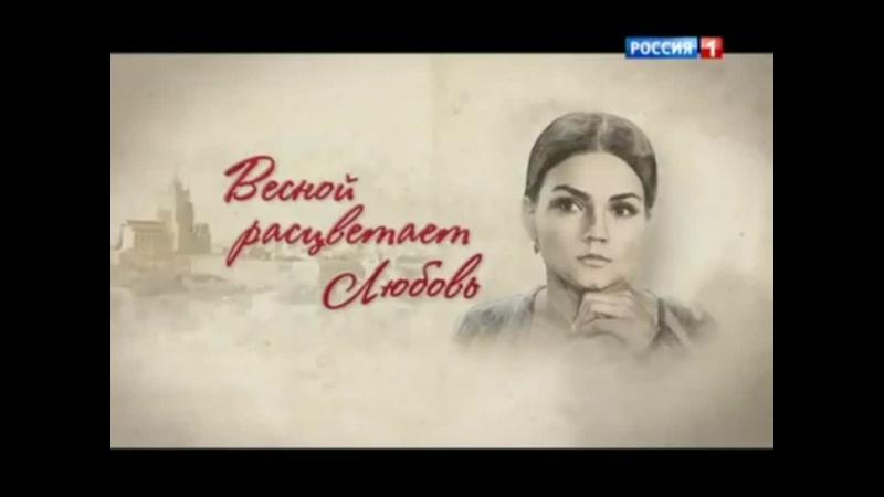 Заставка телесериала Весной расцветает любовь Россия 1 2015