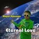 Марат Крымов - Одинокая любовь