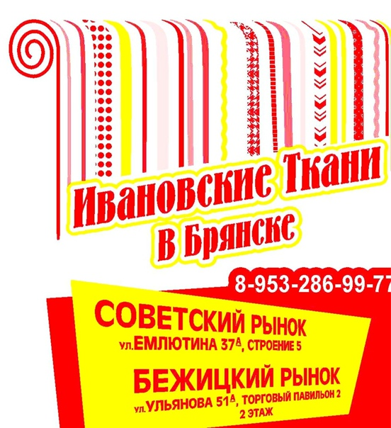 Купить ткань в брянске советский район ткань габардин для штор