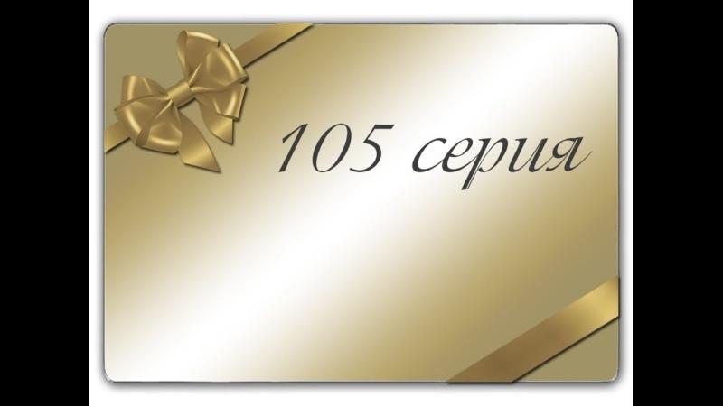 Luisa Fernanda Capitulo 105 Луиза Фернанда 105 серия