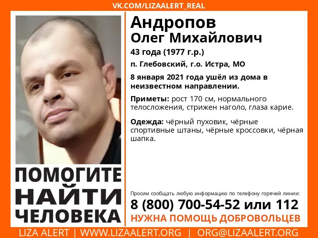 Внимание! Помогите найти человека! Пропал #Андропов Олег Михайлович, 43 года, п
