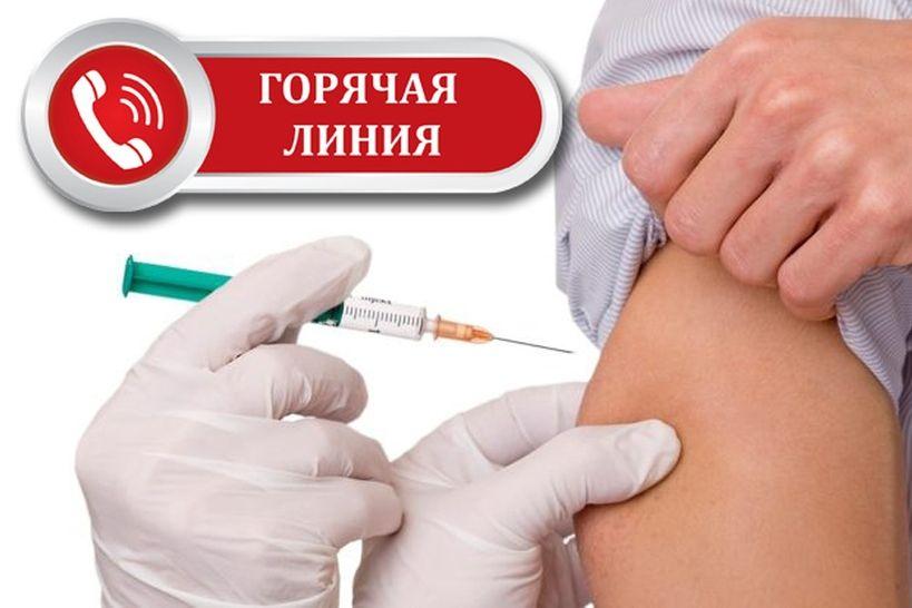 В Ростовской области открыта «горячая линия» о проведении массовой вакцинации от CОVID-19