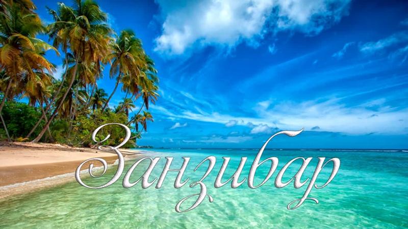 Занзибар Неизведанные острова Discovery Channel