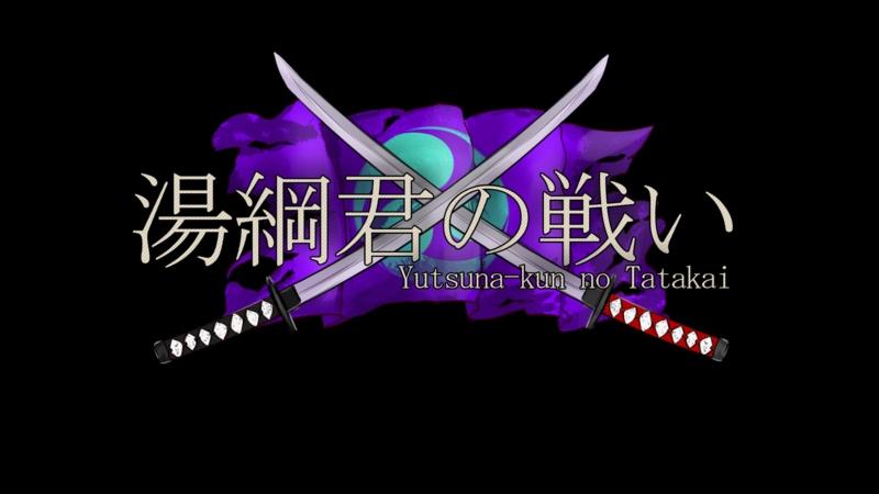 Yutsuna kun no Tatakai Episode 4 Bublegum Crisis Edem Битва Ютсуна куна Эпизод 4 Кризис каждый день
