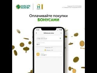 Видео от Halyk Bank