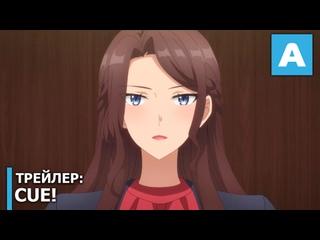 CUE! – трейлер ТВ-аниме. Премьера в январе 2022 года