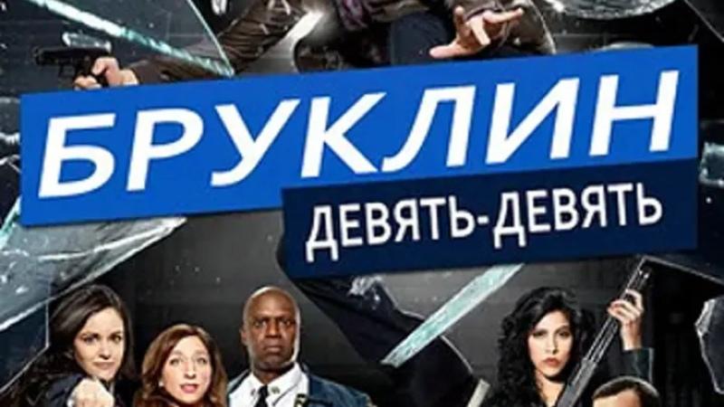 Бруклин 9 9 сериал 2013 2022