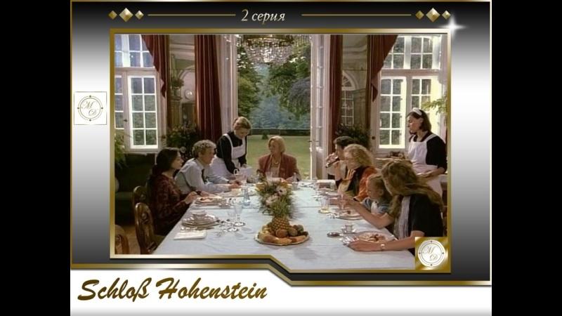 Schloß Hohenstein 02 Лабиринты любви 2 серия