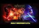 Звёздные войны Эпизод VII Пробуждение силы - Попкорновый клуб
