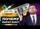 Прогноз рынка форекс на 03.05 от Тимура Асланова