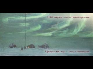 Антарктика в изобразительном искусстве. К 200-летию открытия Антарктиды