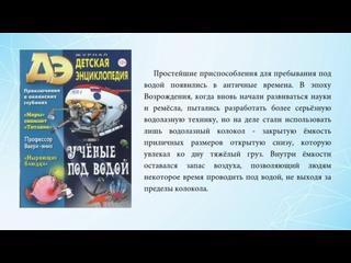 Детская энциклопедия #Год_науки_и_технологий♻️