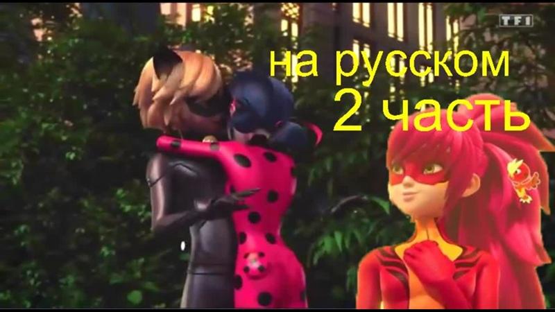 Леди Баг и Супер Кот Шанхай Легенда о Леди Дракон 2 часть на русском