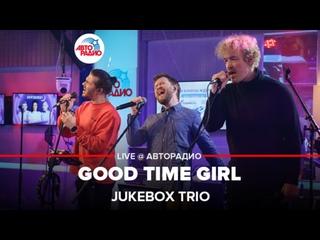 Jukebox Trio - Good Time Girl (Sofi Tukker cover) LIVE @ Авторадио