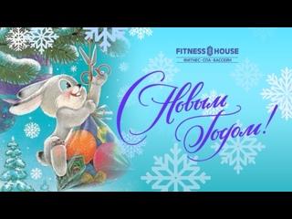 2020 год в Fitness House!!!