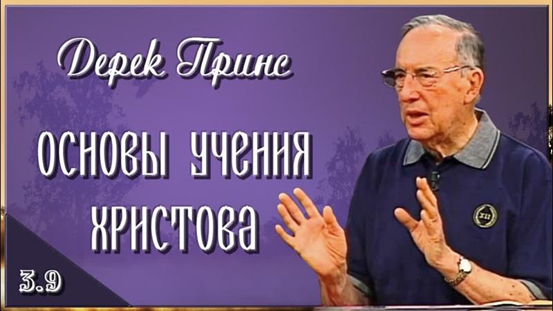 3 9 Основы учения Христова ОБЕТОВАНИЕ ДУХА Дерек Принс