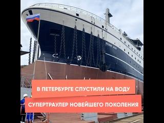 В Петербурге спустили на воду супертраулер новейшего поколения