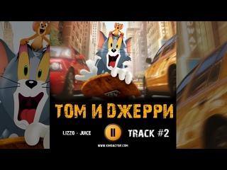 Мультфильм ТОМ И ДЖЕРРИ 2021 музыка OST 2 Lizzo - juice Хлоя Грейс Морец