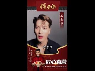 210418 Джексон прислал видео Джему Сяо с поздравлениями с открытием лапшичного шопа