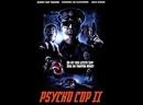 Полицейский-психопат 2 перевод Андрей Гаврилов
