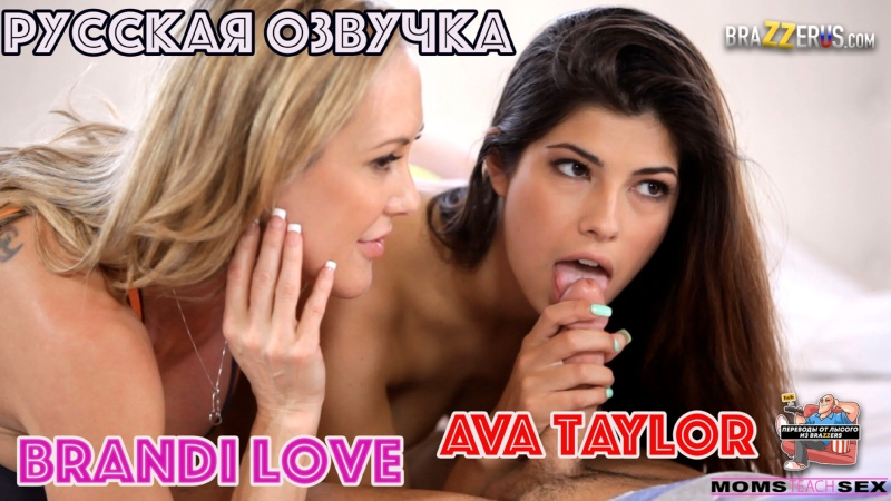 Brandi Love, Ava Taylor - секс с мамкой, milf порно с русской озвучкой переводом big tits инцест 18+ sex от лысого из brazzers