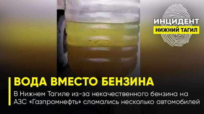 В Нижнем Тагиле из-за некачественного бензина на АЗС «Газпромнефть» сломались несколько автомобилей