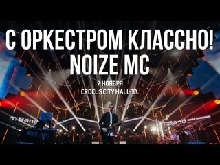 Noize MC - С оркестром классно!