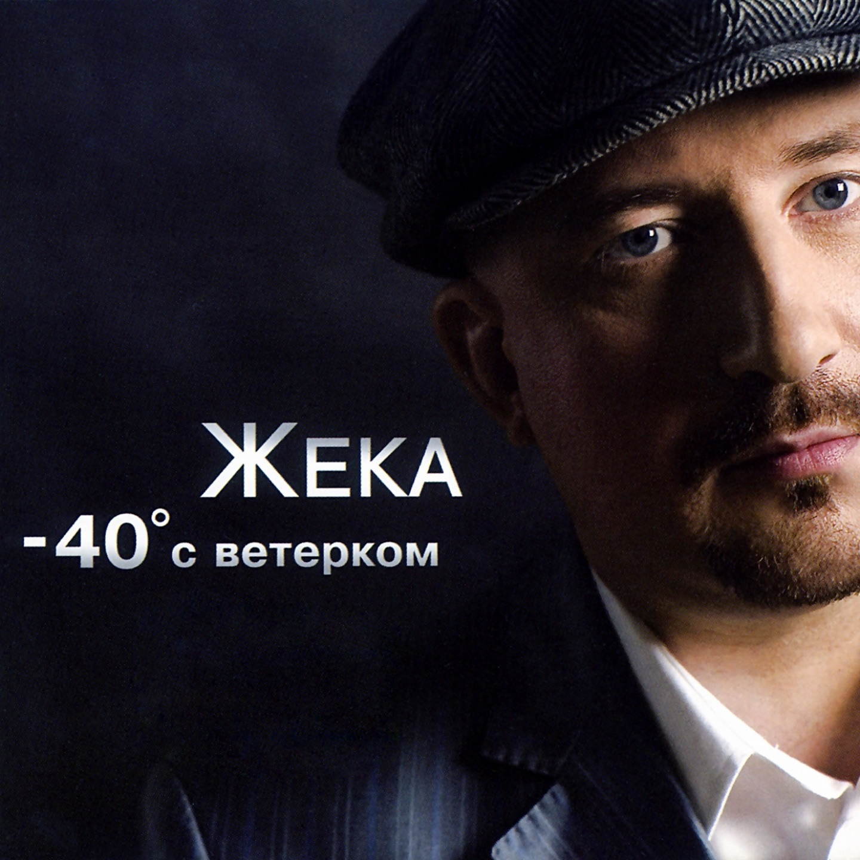 Жека album -40 с ветерком