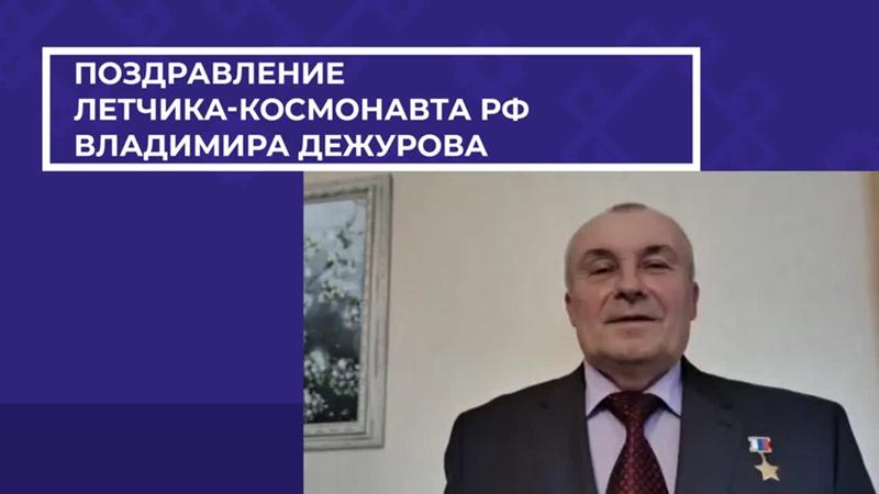 Поздравление Владимира Дежурова, летчика-космонавта РФ