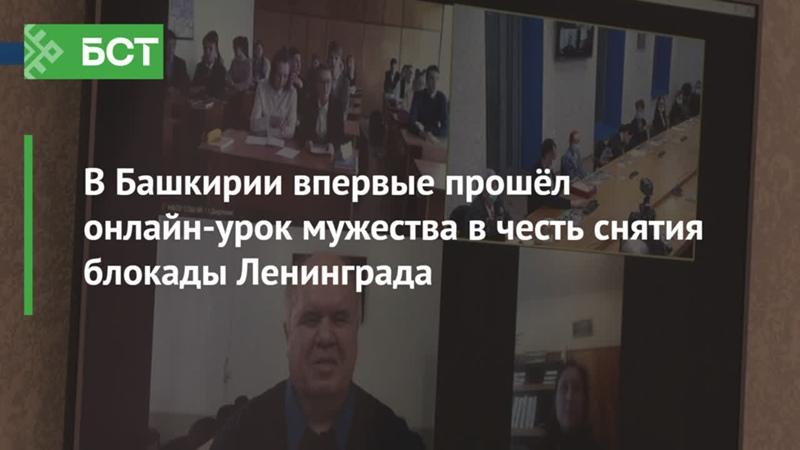 В Башкирии впервые прошёл онлайн урок мужества в честь снятия блокады Ленинграда
