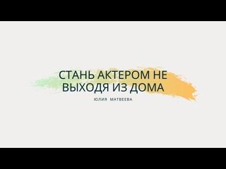 Стань актером не выходя из дома | Юлия Матвеева