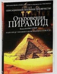 Откровения пирамид (2010) Документальный фильм Откровения пирамид - это рассказ о древних архитектурных сооружениях египтян. Пирамиды все ещё будоражат умы ученых и простых людей, миллионы