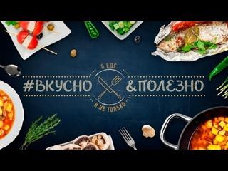 #ВКУСНО&ПОЛЕЗНО. Выпуск№25. Рыба – в чем польза. Какие виды чаще всего встречаются в ДНР?