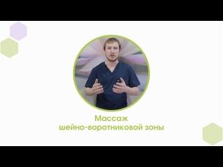 Массаж шейно-воротниковой зоны (ep1) «Здравиум» лаборатория здоровья