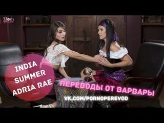 India Summer Adria Rae lesbian milf mature sex porn teen orgasm got toys dildo перевод порно субтитры лесби милф дилдо 1080