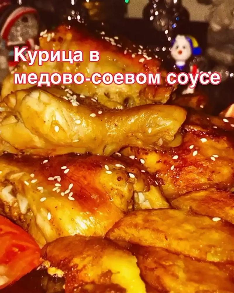 Очень вкусная курица в медово- горчичном маринаде✅ https://vk.com/public186004641)