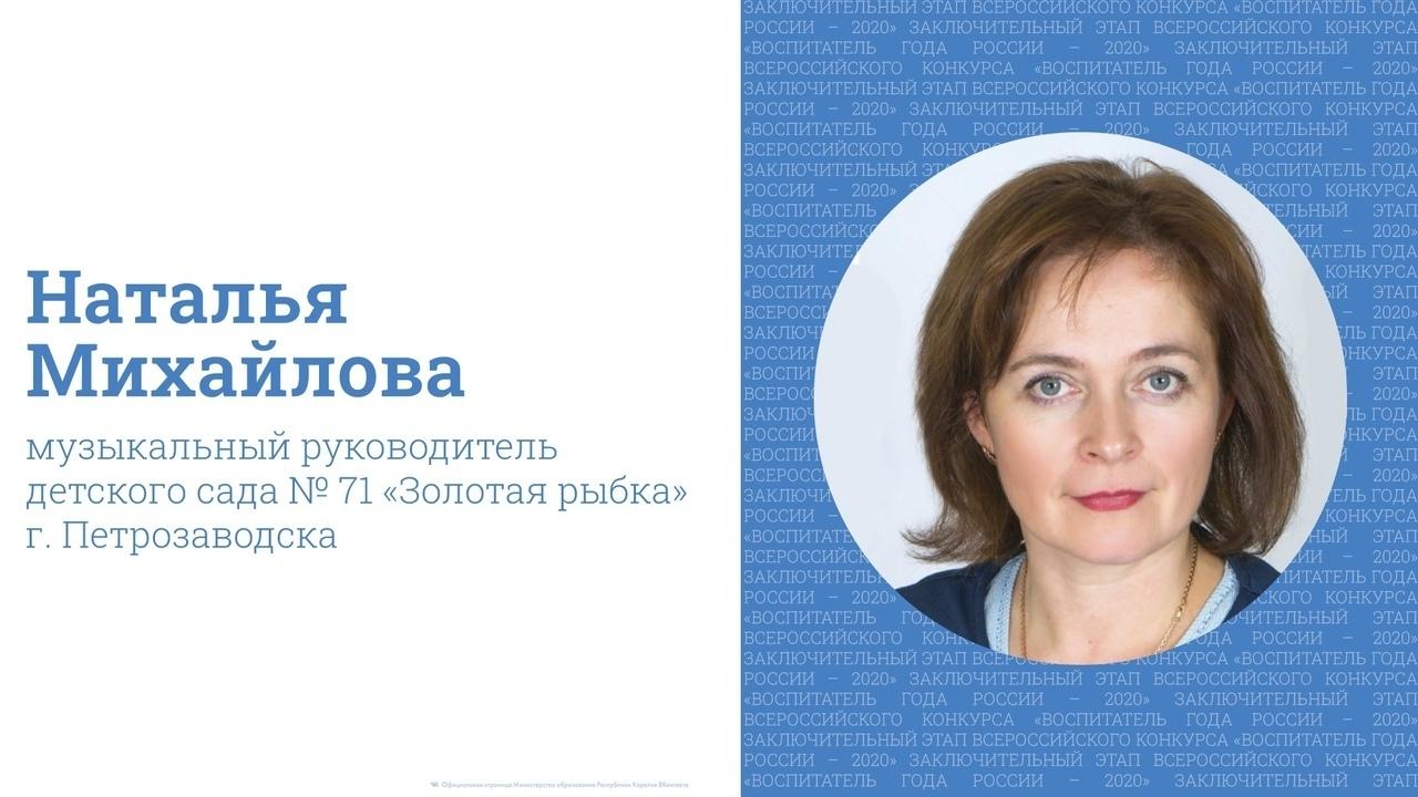 «Воспитатель года России – 2020»