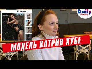 Модель из Петрозаводска Катрин Хубе: работа с Playboy, служебный роман и как заманивают в эскорт