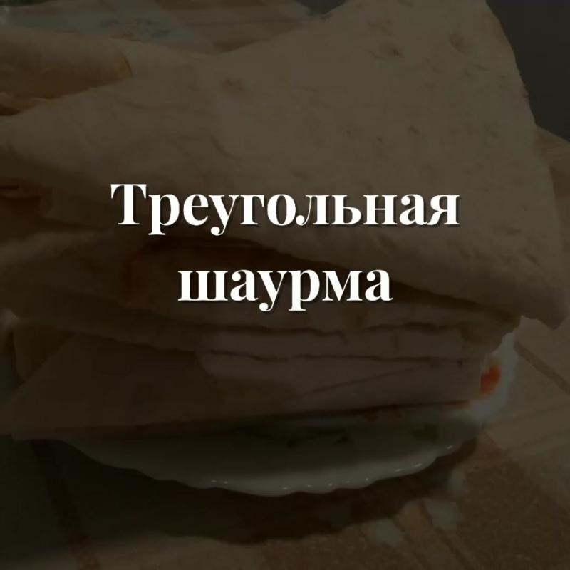 Треугольная шаурма от Айдара)