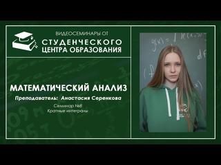 СЦО | Матан-2 | Настя Серенкова | Занятие №8