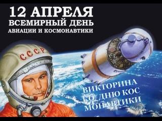 """Познавательная викторина """"Что вы знаете о космосе""""?"""