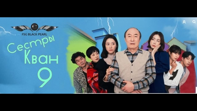 K Drama Сестры Кван 2021 9 серия рус саб