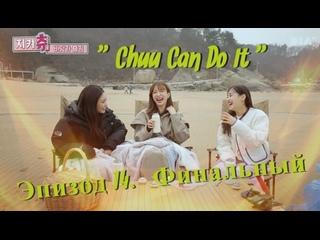 [Рус.саб] chuu can do it  - Protect the Earth Chuu EP14 LOONA 210408 (Hani из EXID и ChungHa)