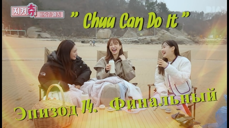Рус саб chuu can do it Protect the Earth Chuu EP14 LOONA 210408 Hani из EXID и ChungHa