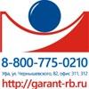ГАРАНТ-Регион (Уфа и Башкорстостан)