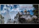 Кукушечка. Автор музыки Марина Стрельцова.