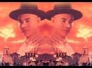 Американские приключения Wong fei hung VI Sai wik hung see 1997