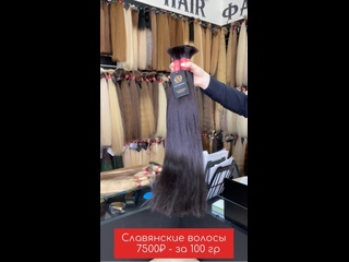 Волосы оптом - 6900 рублей, 7500 в розницу.