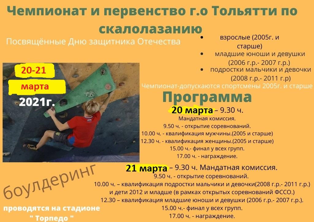 Афиша Тольятти Чемпионат и Первенство г. Тольятти