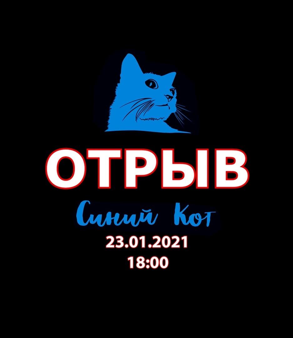 Афиша Нижний Новгород ОТРЫВ / intro-bar / Синий Кот / 23.01.2021